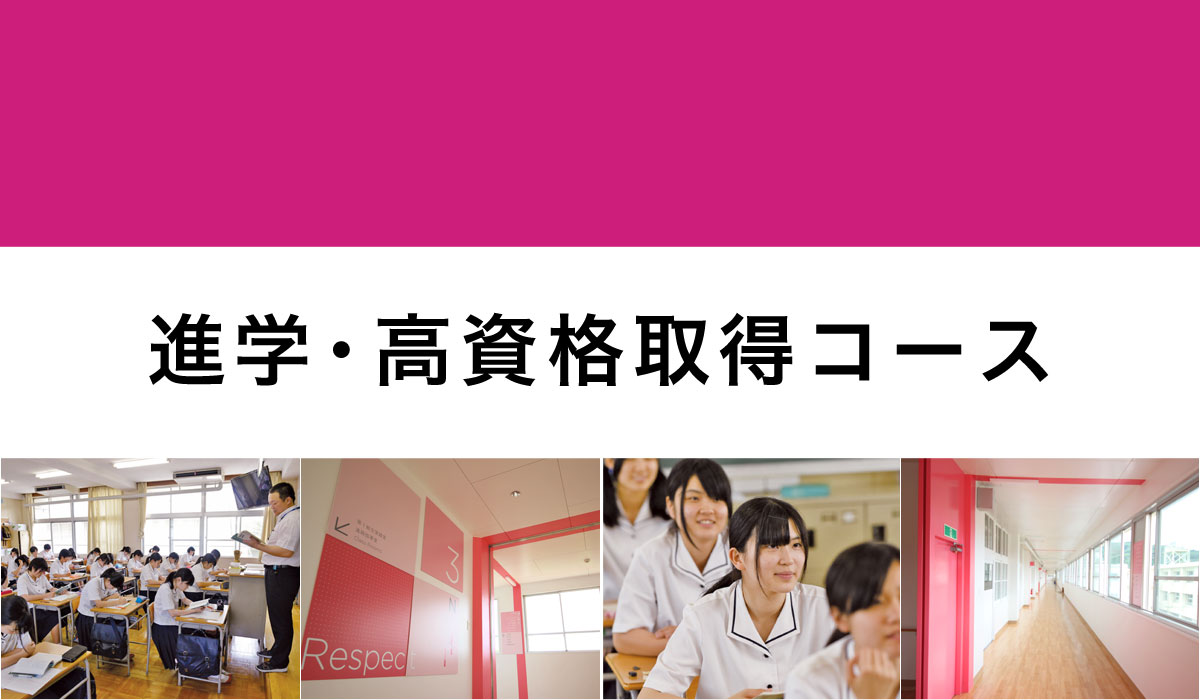 総合ビジネス科 進学・高資格取得コース