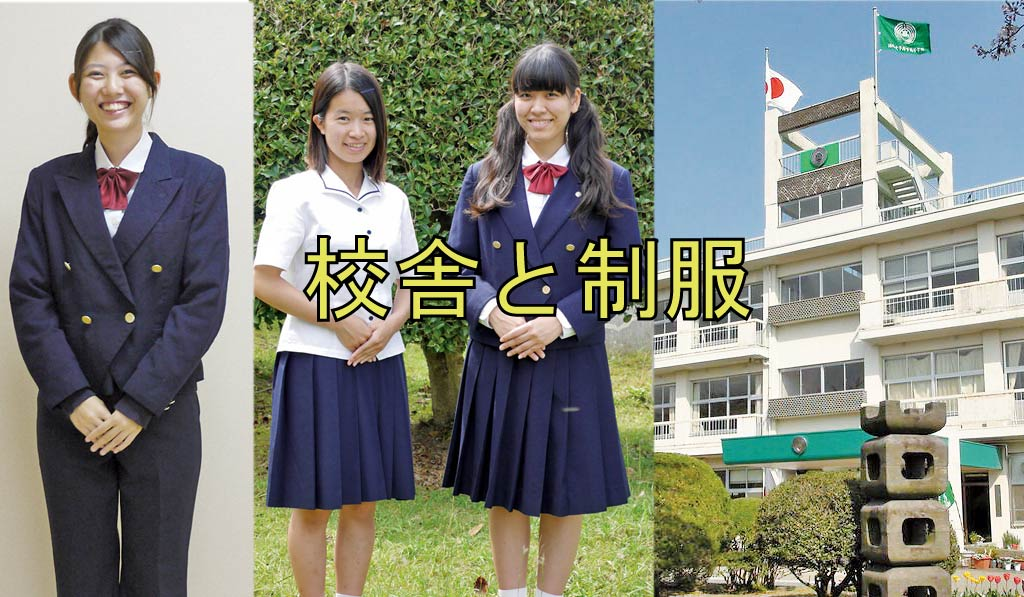 校舎と制服