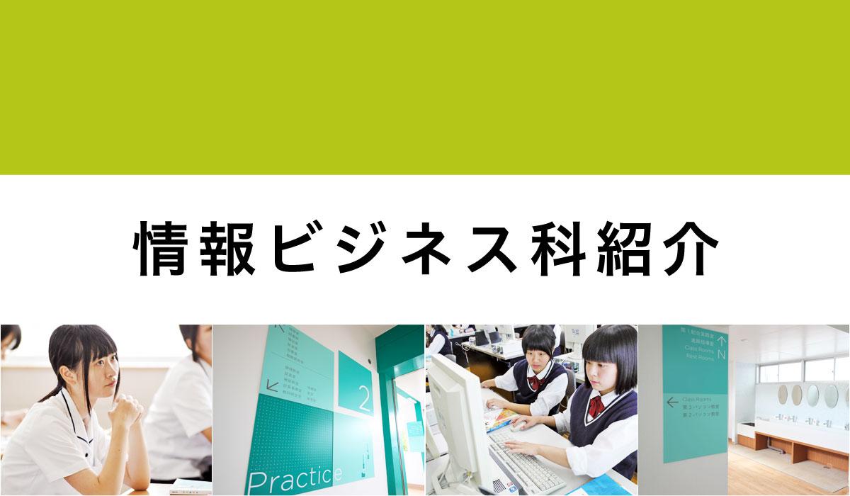情報ビジネス科紹介