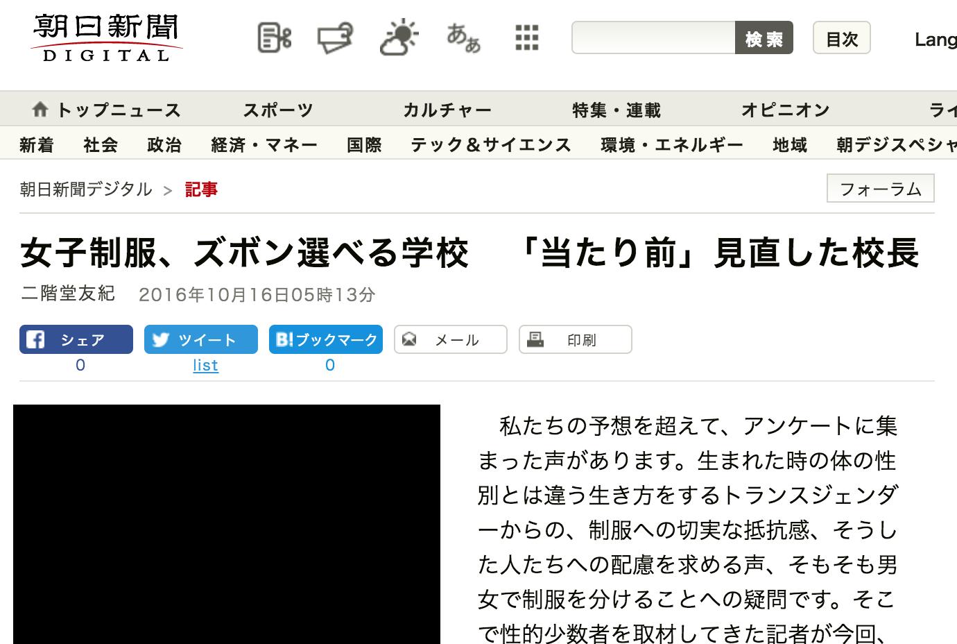 朝日新聞に取り上げられました