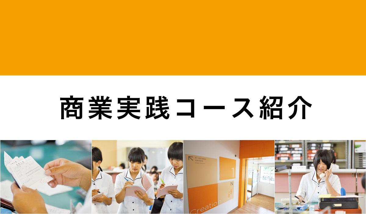 総合ビジネス科 商業実践コース紹介