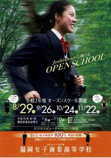 第2回オープンスクールのご案内(9月26日開催)