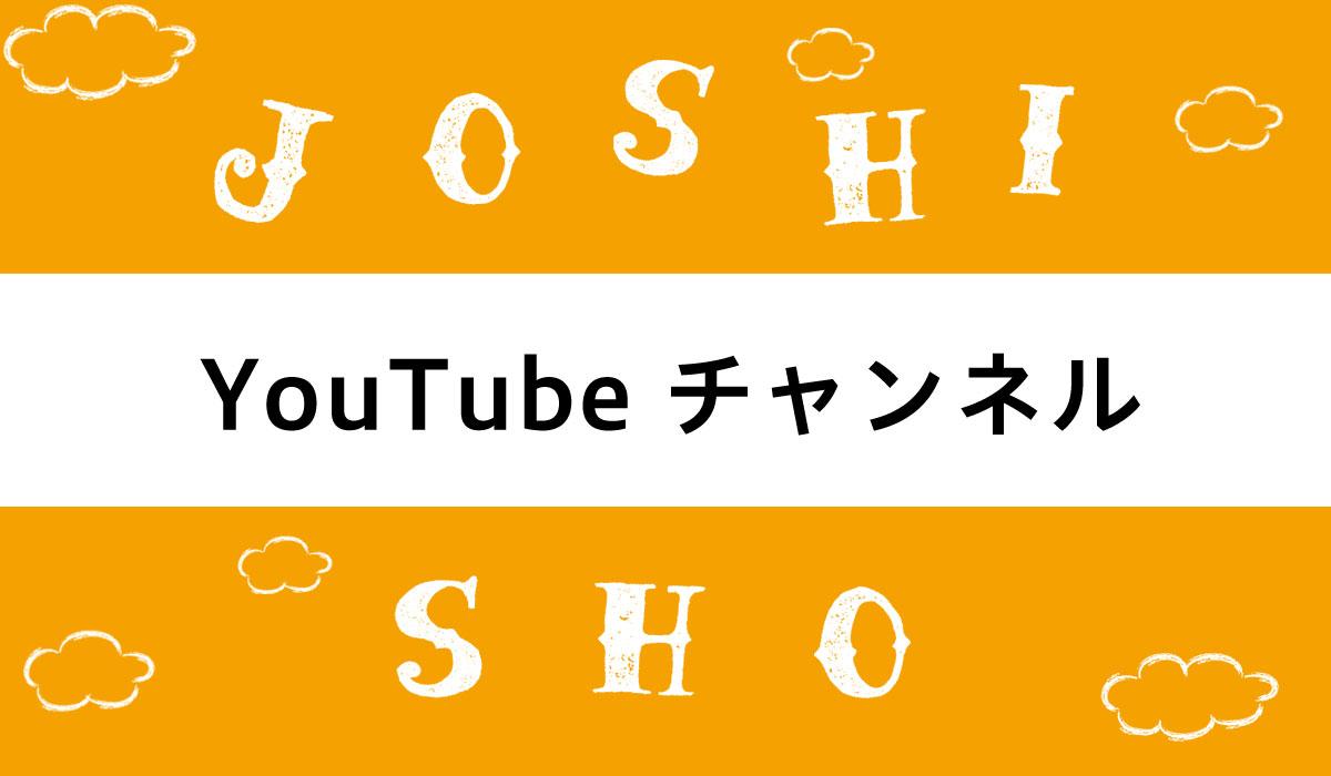 福岡女子商業高等学校 You Tube チャンネル