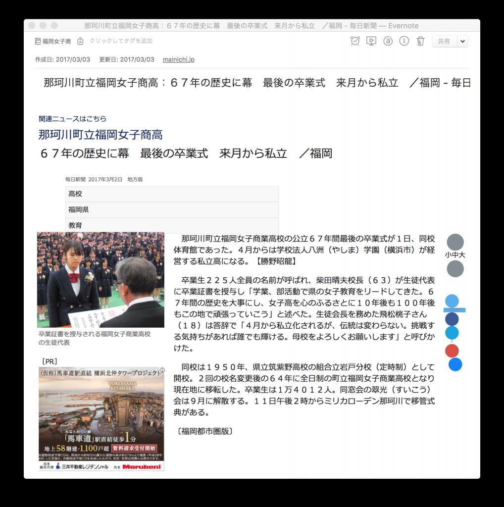 67年の歴史に幕 最後の卒業式 来月から私立 /福岡、毎日新聞