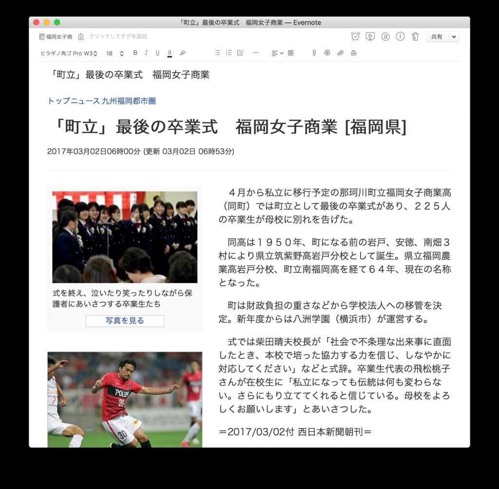 「町立」最後の卒業式 福岡女子商業 [福岡県] 西日本新聞