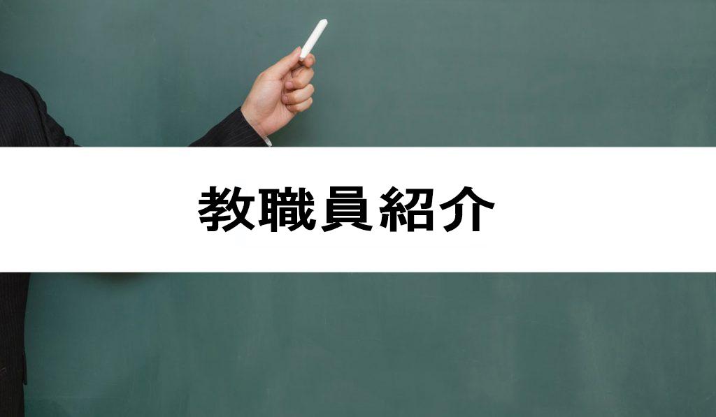 教職員紹介