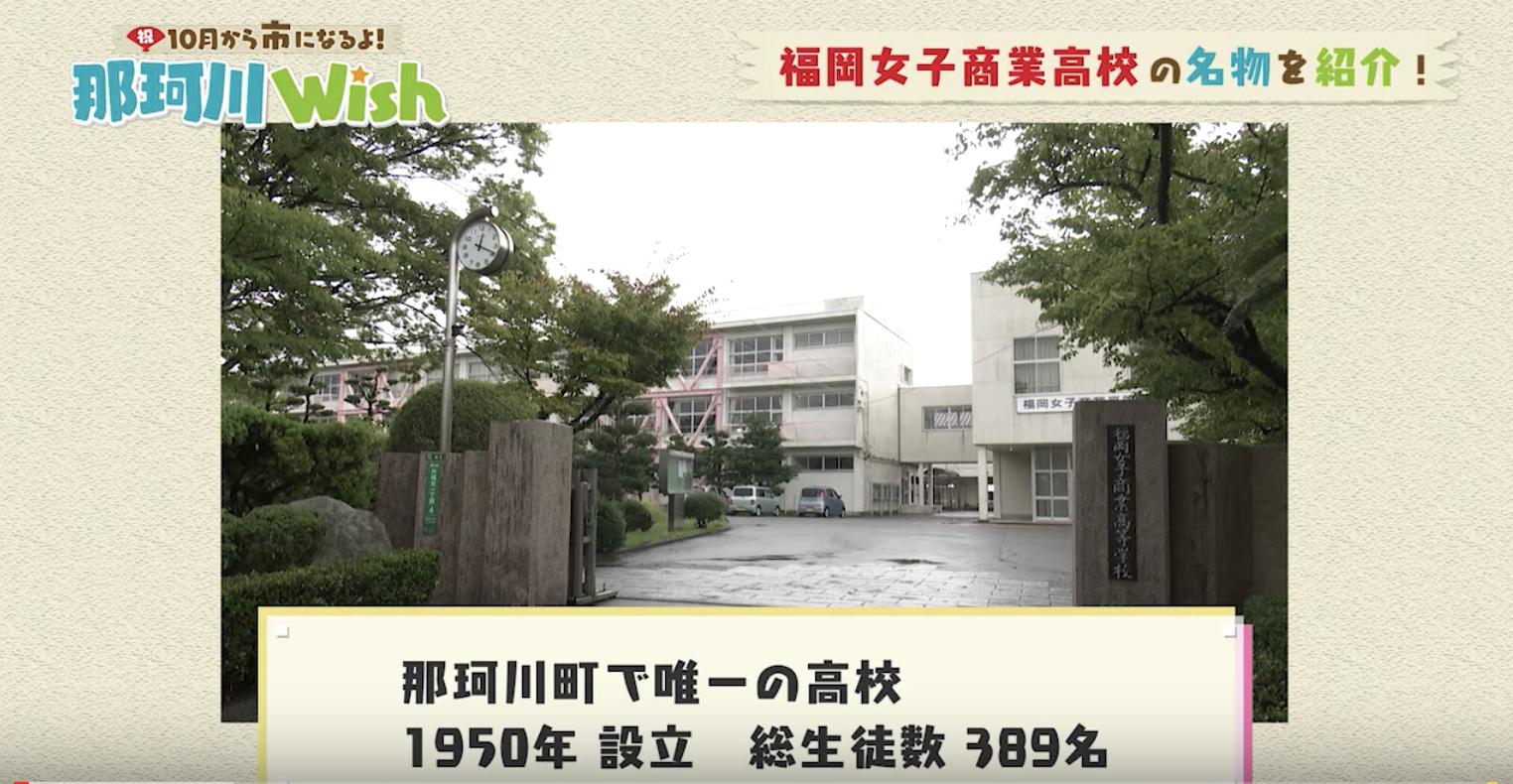 KBC「ガクセイWish」で福岡女子商業高等学校が紹介されました