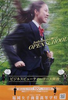第1回オープンスクールのご案内