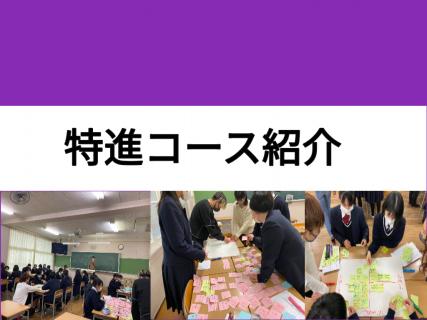 総合ビジネス科 特進コース