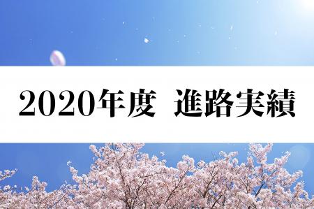 2020年度進路実績