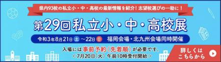 第29回福岡県私立小・中・高校展の情報