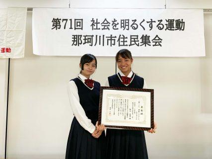 那珂川市主催の「社会を明るくする運動」で意見発表を行いました