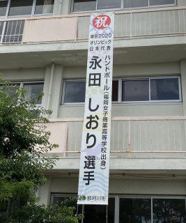 本校卒業生の永田しおり選手の記事が読売新聞に掲載されました