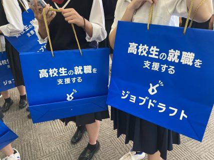 ジョブドラフトFes2021in福岡に参加してきました!