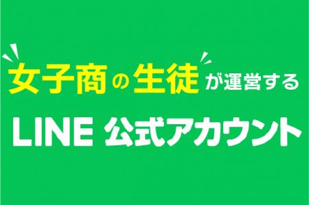 中学生・保護者向けLINE公式アカウント、はじめます!
