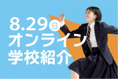オンライン学校紹介のお知らせ