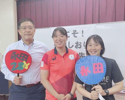 東京オリンピック2020日本代表 永田しおり選手来校