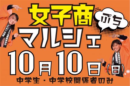 【中学生・関係者対象】10/10(日)女子商マルシェぷち、開催決定!!