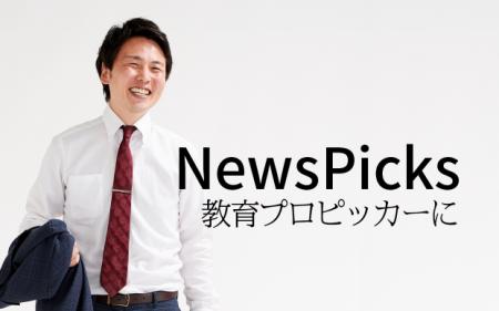 柴山校長、News Picksの教育プロピッカーに就任!!
