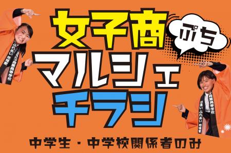 【中学生・関係者対象】明日、いよいよ開催!女子商マルシェぷちチラシ