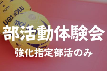 10/23部活動体験会〜強化指定部のみ〜