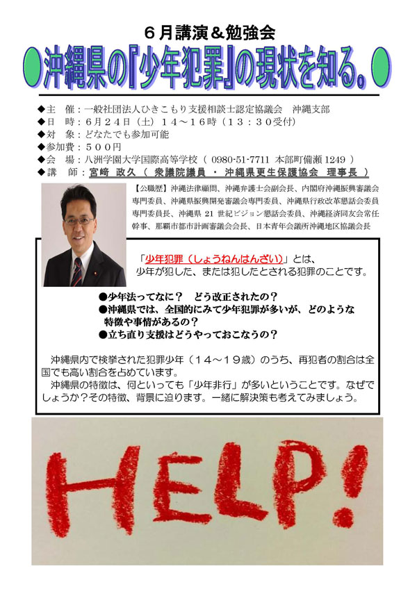 【講演&勉強会】6月「沖縄県の『少年犯罪』の現状を知る。」のお知らせ