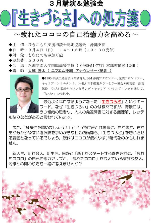 【講演&勉強会】3月「『生きづらさ』への処方箋」のお知らせ