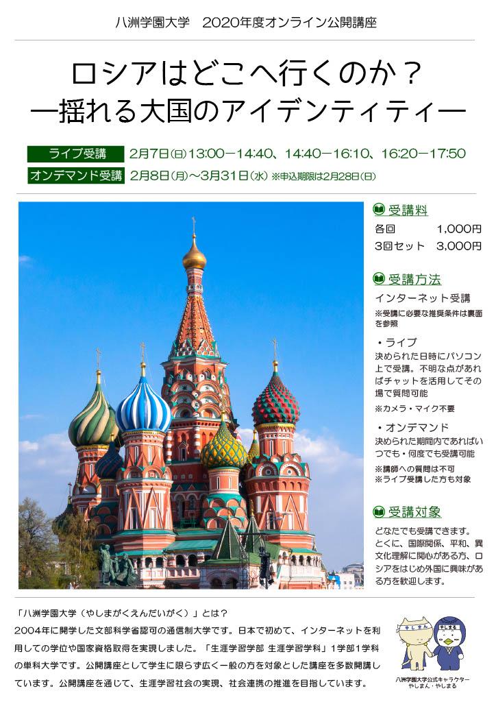 ロシアはどこへ行くのか?―揺れる大国のアイデンティティ―