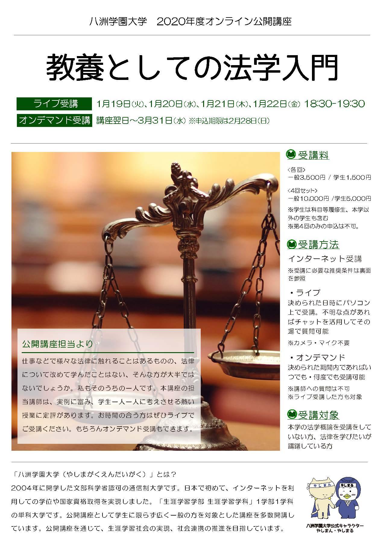 教養としての法学入門