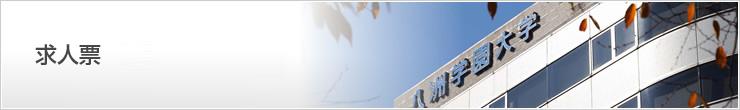 通信大学・通信制大学・通信教育は信頼と実績の八洲学園大学