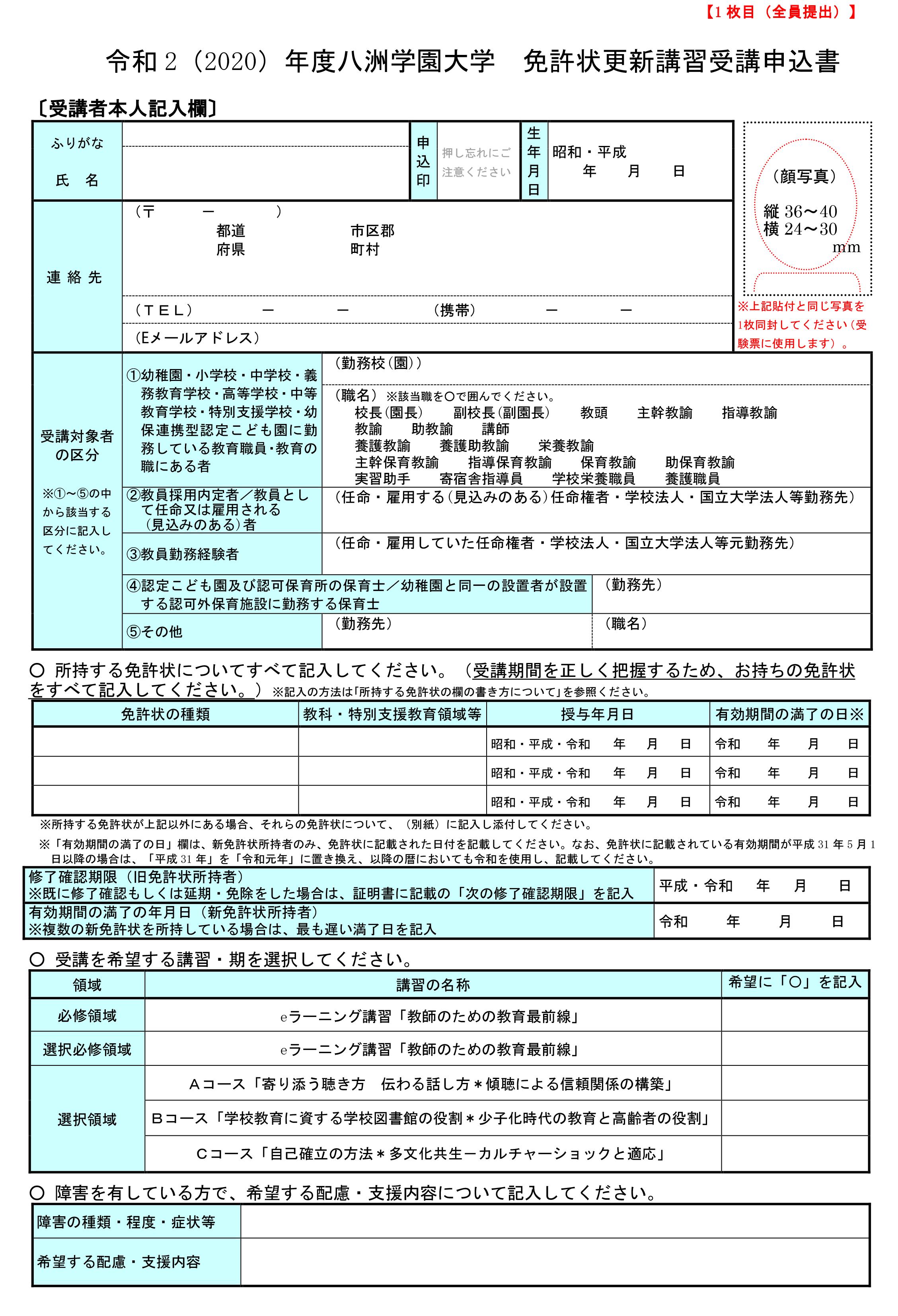 桜美林大学 教員免許更新