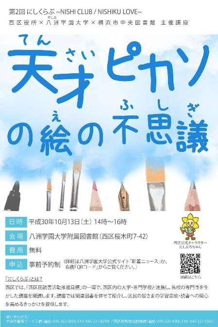 nisi-club_nishiku-love2018
