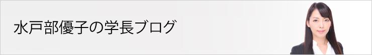 水戸部優子の学長ブログ