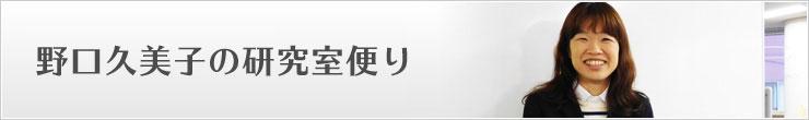 野口久美子の研究室便り